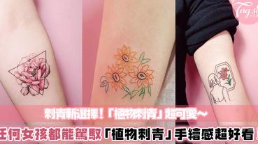 刺青想不到圖案嗎?「植物刺青」最安全牌了~失誤率0%又超百搭!各式款式風格任選唷~