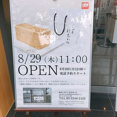 実際訪問したユーザーが直接撮影して投稿した西新宿ベーカリー銀座 に志かわ 新宿西口店の写真