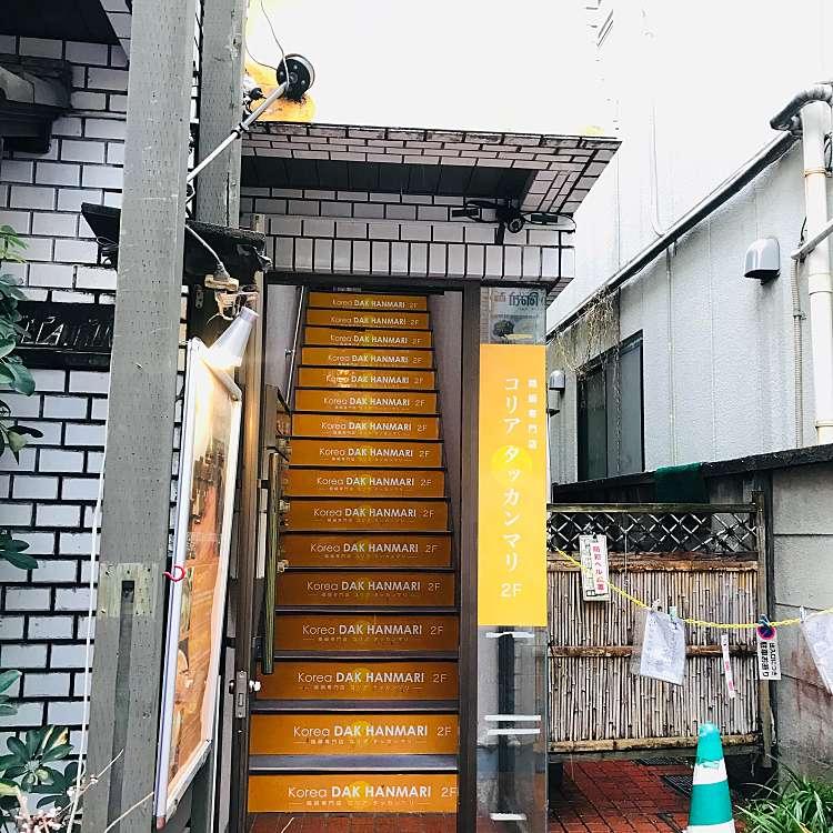 実際訪問したユーザーが直接撮影して投稿した百人町韓国料理Korea DAK HANMARIの写真