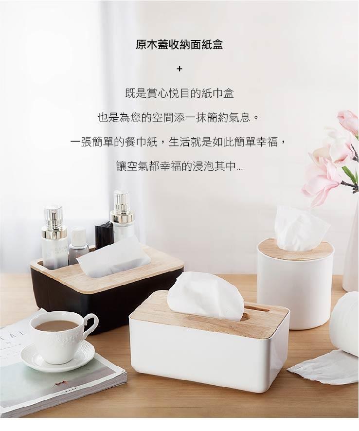 經典面紙盒清新文青風質感木紋收納面紙盒