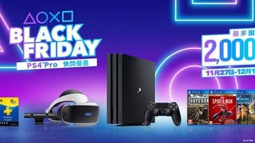 PS4 Pro 黑色星期五快閃來了!PS4 Pro 1TB 主機降價 2,000 元