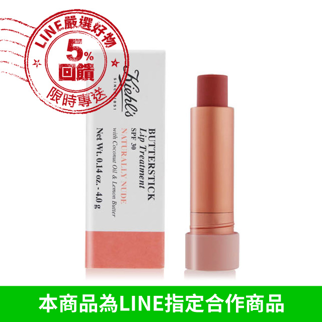 KIEHL'S 契爾氏 檸檬奶油護唇膏SPF30-自然裸色(4g)-百貨公司貨