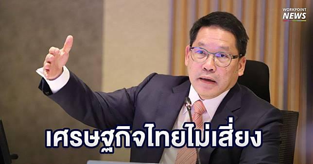 อุตตม ยืนยันเศรษฐกิจไทยไม่เสี่ยง รัฐบาลรับมือได้ถูกทาง