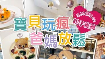 人氣餐廳新據點~拉拉熊主題餐廳開幕