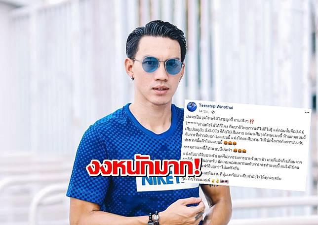 """""""ลีซอ"""" งงหนัก! โพสต์ระบาย หลังไทย U23 พ่าย ซาอุฯ"""