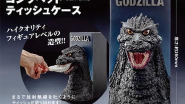日本推出超霸氣「哥吉拉頭雕衛生紙盒」,怪獸之王噴出面紙原子吐息啦!