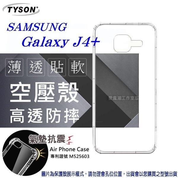 99免運 三星 Samsung Galaxy J4+ 高透空壓殼 防摔殼 氣墊殼 軟殼 手機殼【愛瘋潮】