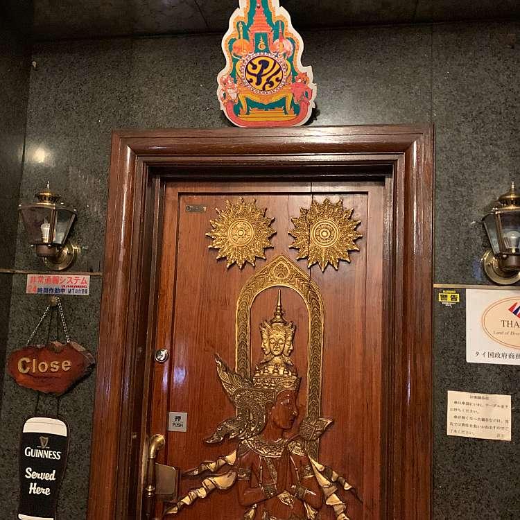 実際訪問したユーザーが直接撮影して投稿した歌舞伎町タイ料理タイ国料理 バンタイの写真