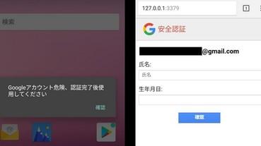 Android手機用戶注意!新間諜程式不只會竊取你的個資,還會偷走你的銀行帳密