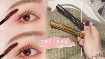 2020大勢「棕色睫毛膏」推薦!輕鬆刷出開花睫毛,打造日本妹的溫柔眼神!
