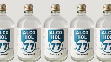 防疫法規急轉彎!日本酒鋪「不小心」製造出剛剛好77%的高濃度酒精