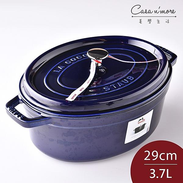 尺寸:29公分 容量4.2 L 適合5-6人份n材質:鑄鐵、琺瑯n顏色:深藍n產地:法國製造