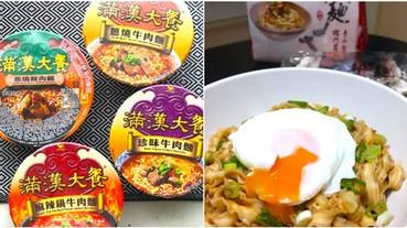 颱風天就是要吃泡麵啊!網友票選 6 大「必備元老款」泡麵品牌 快趁風雨還沒來前快掃貨!