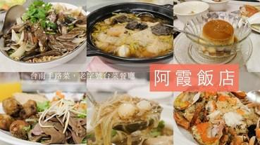 阿霞飯店 台南 60 年老字號台菜餐廳,紅蟳米糕每桌必點!經典在地手路菜