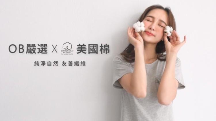 OB嚴選 | 2020輕時尚新品 | OB嚴選X美國棉