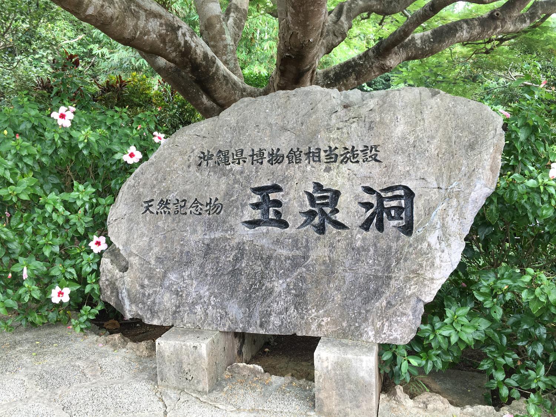 沖繩 玉泉洞2