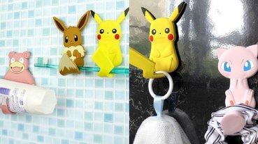 超萌又實用!精靈寶可夢推出「尾巴掛勾」,讓你的臥房、浴室都被可愛神奇寶貝佔領!