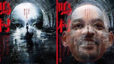 《犬鳴村》電影海報要大家找出「隱藏的可怕秘密」,日本網友卻強行 P 成了搞笑海報⋯