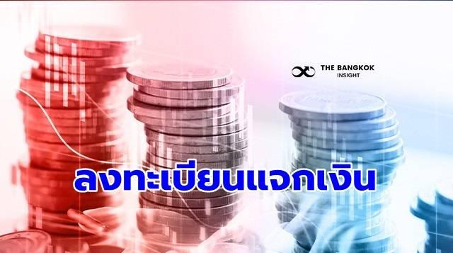 Www คนละคร ง Com เตร ยมเป ดลงทะเบ ยนแจกเง น 3000 บาท ต ค น The Bangkok Insight Line Today