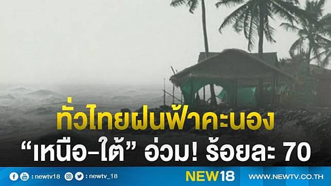 """ทั่วไทยฝนฟ้าคะนอง """"เหนือ-ใต้"""" อ่วม! ร้อยละ 70"""