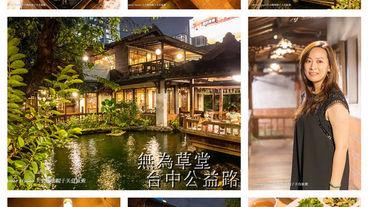 台中公益路景觀餐聽 無為草堂 蘇州式的水上庭園 非常適合與三五好友聚會