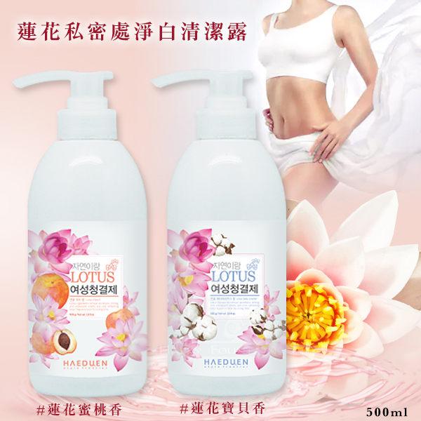韓國蓮花私密處淨白清潔露 500ml