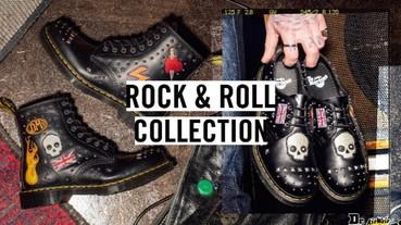Rock & Roll!向第一支搖滾次文化致敬!DR. MARTENS AW18新品上市