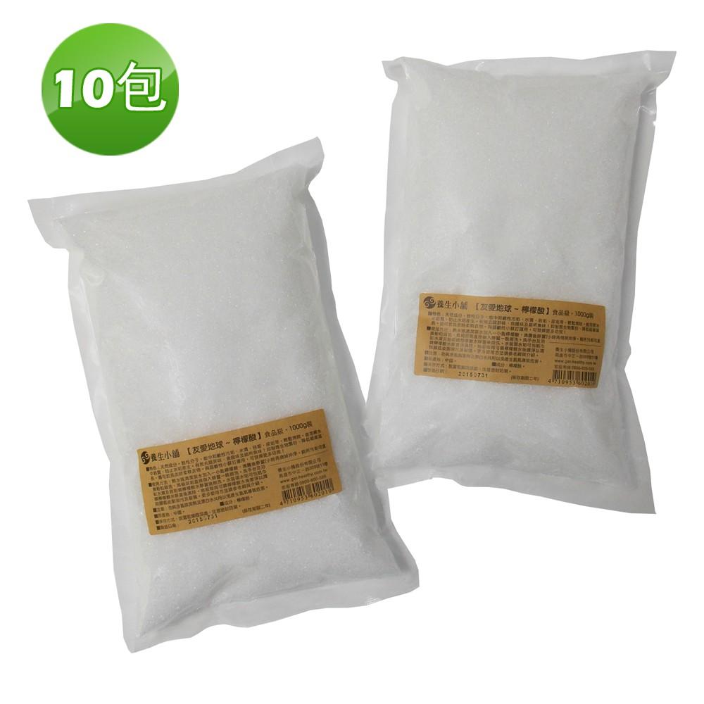 【免運】天然檸檬酸食品級1000g裝(10包加送1包)優惠組免運費-【養生小舖】友愛地球