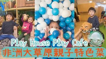 【專欄作家:呀劍萬帥】親子餐廳 - Play House Play Cafe @D•Park