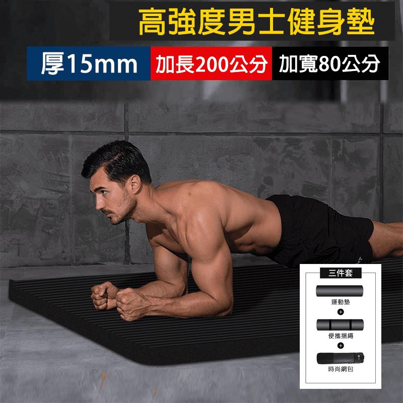 【X-BIKE 晨昌】加大加厚男款瑜珈墊,200 x 80 x 1.5 公分,暗夜綠、堅毅黑兩款任選。男士高強度健身推薦,加長加厚,大空間更舒展,隔音減震,高效回彈,呵護您的關節,告別運動損傷,材質耐