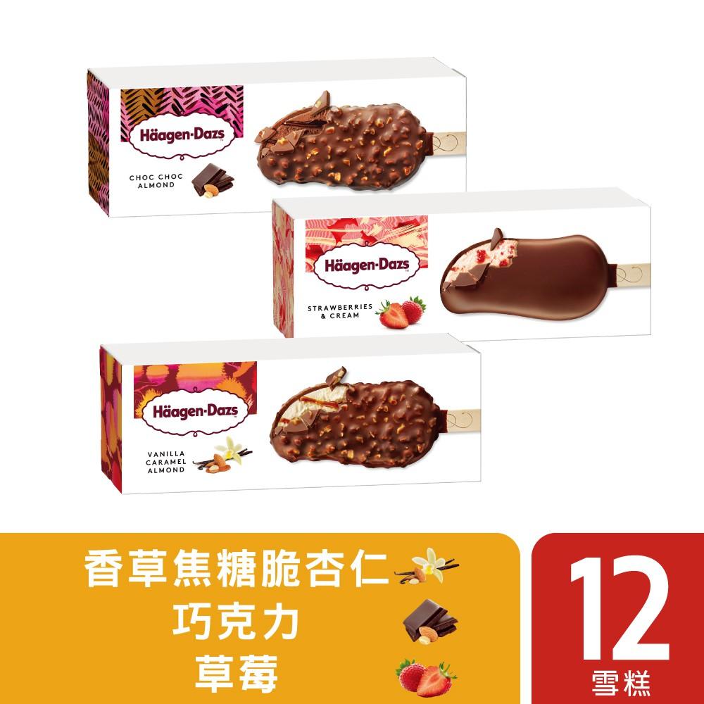 哈根達斯 雪糕12入組(香草/草莓/巧克力)(冷凍宅配免運費) │Häagen-Dazs哈根達斯官方旗艦店