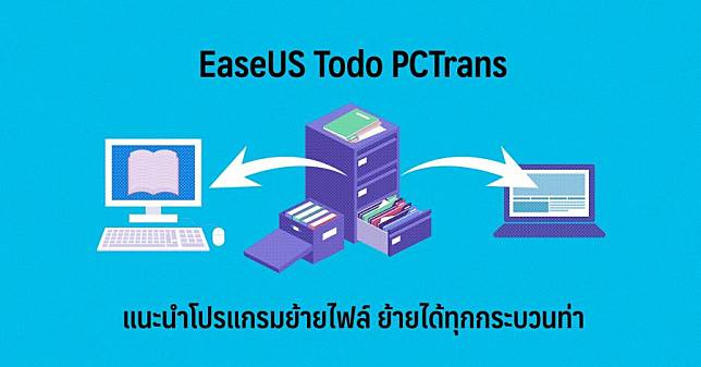 EaseUS Todo PCTrans แนะนำโปรแกรมย้ายไฟล์ ย้ายได้ทุกกระบวนท่า