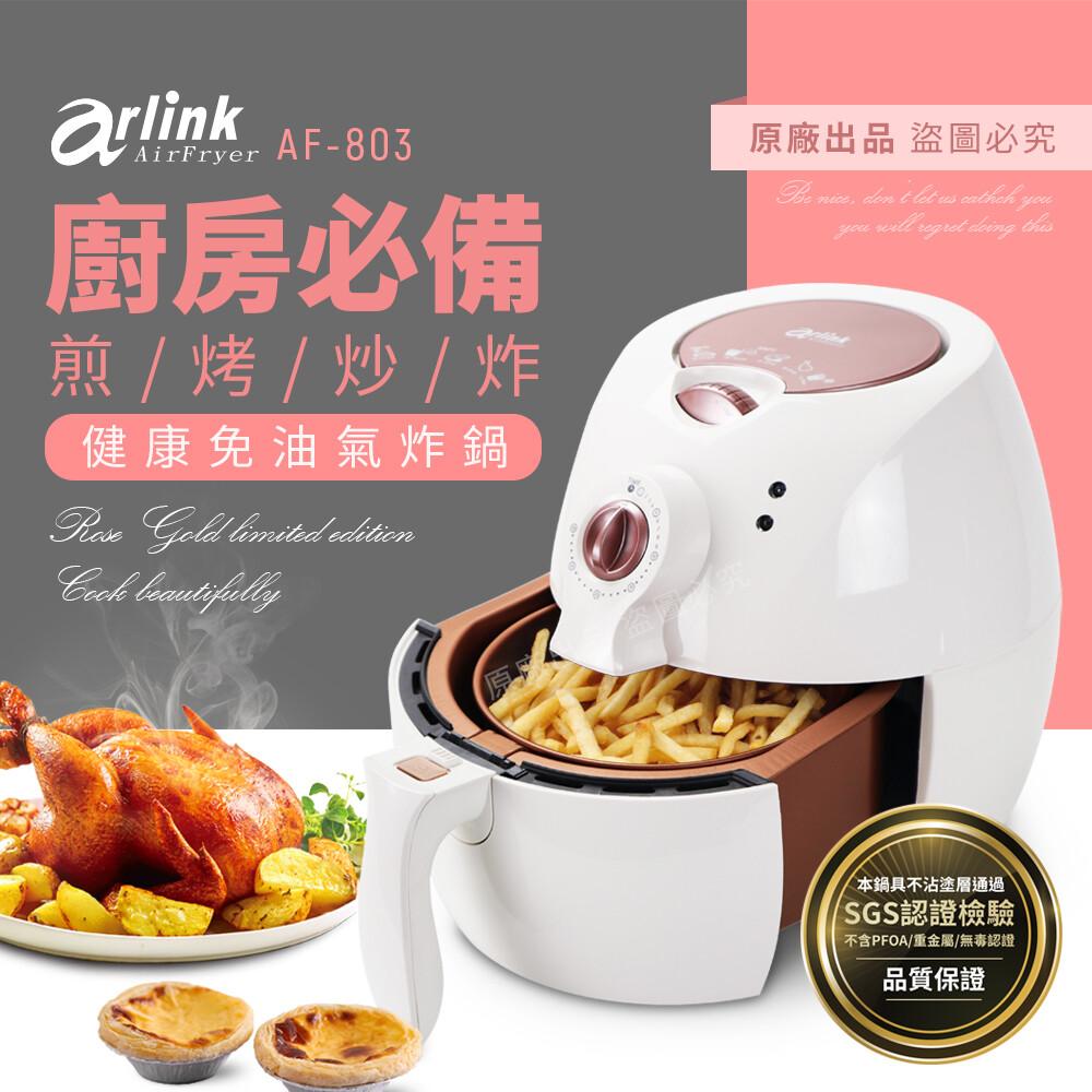【現貨限量玫瑰金】【Arlink】第四代健康免油氣炸鍋AF-803