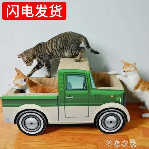 汽車形貓抓板大號綠皮卡車貓玩具特大磨爪器耐磨貓爪板窩貓咪玩具 芊惠衣屋 YYS