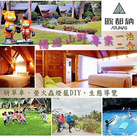 【嘉義】歐都納山野渡假村-一泊二食暢遊山野專案(加價升等四人房含早晚