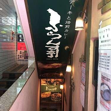 ふらんす亭 新宿西口店のundefinedに実際訪問訪問したユーザーunknownさんが新しく投稿した新着口コミの写真