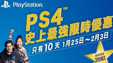 1/25~2/3 十天限定 「PS4TM史上最強限時優惠方案」全台限量展開! 主機限時優惠價再加贈PS4TM《Marvel's Spider-Man》