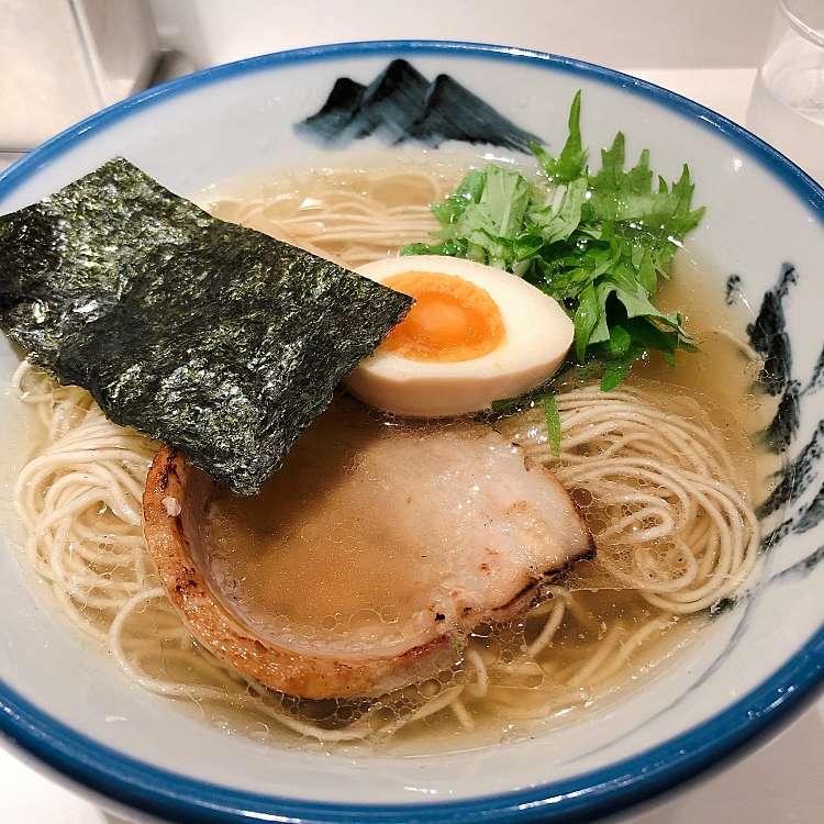 ユーザーが投稿した塩らーめんの写真 - 実際訪問したユーザーが直接撮影して投稿した西新宿ラーメン専門店AFURI 新宿 (LUMINE)の写真