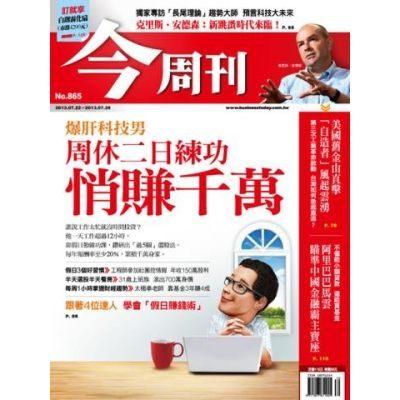 訂今周刊一年(52期)+送一年VOGUE雜誌(12期)