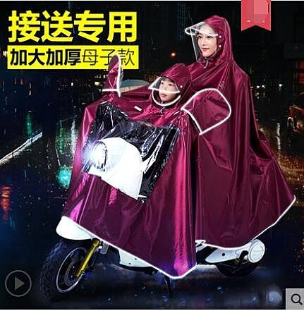 前置親子母子雙人三人雨衣摩托電瓶機車防水雨披防暴雨長款全身