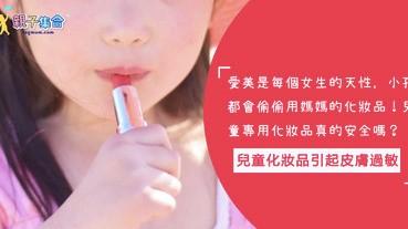 兒童玩具化妝品就安全適合小孩使用?小心「爛臉」引起皮膚敏感喔!