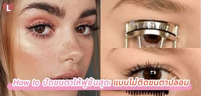 How to ปัดขนตาให้ฟูขั้นสุด! แบบไม่ติดขนตาปลอม