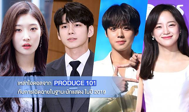 produce-101-idols-acting-project-2019