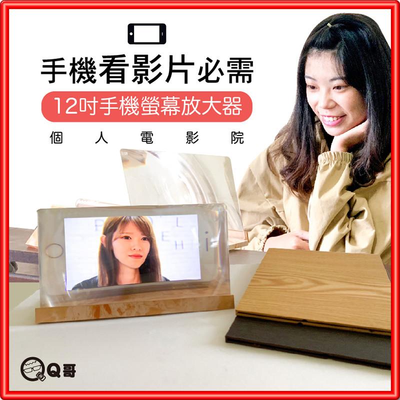 台灣現貨 手機螢幕放大架 手機螢幕放大器 手機放大【K26】 護眼追劇神器3D 手機螢幕放大架