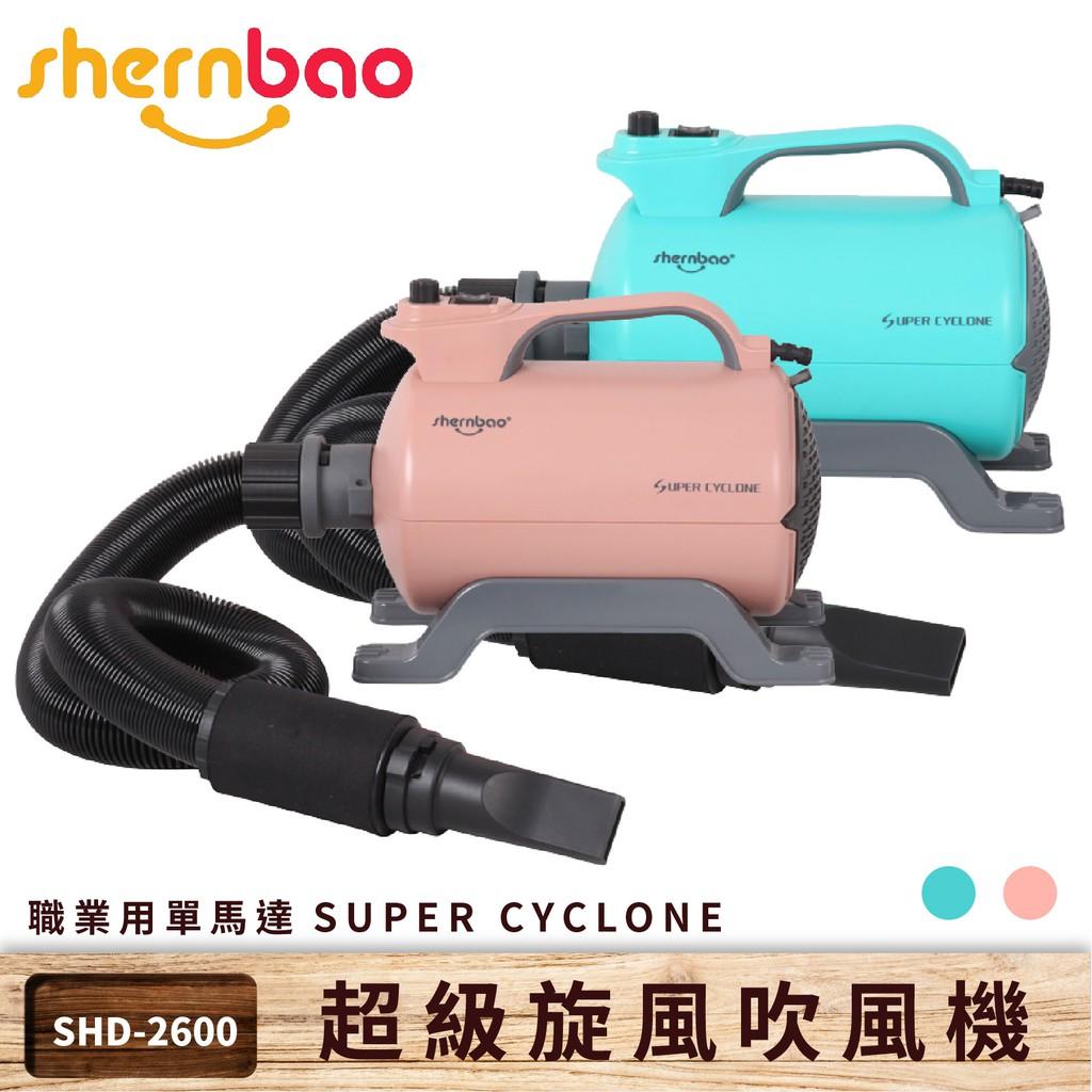 【神寶】超級旋風寵物吹風機(110V)【職業用單馬達】SHD-2600 吹風機/吹水機/吹毛機/清潔美容/貓狗