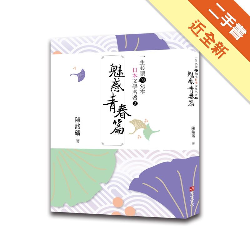 商品資料 作者:陳銘磻 出版社:布克文化 出版日期:20200208 ISBN/ISSN:9789865405557 語言:繁體/中文 裝訂方式:平裝 頁數:336 原價:420 ----------
