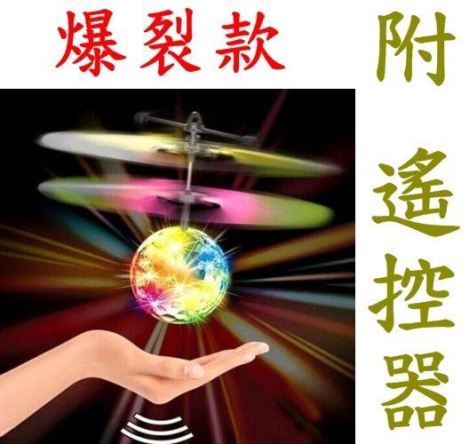 魔幻金探子(爆裂款)(送 遙控器)←發光 感應 直升機 遙控 飛機 懸浮 七彩 閃光 鑽石 飛球