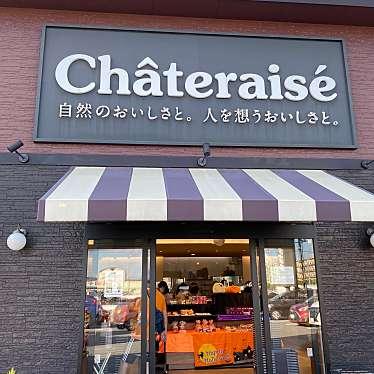 シャトレーゼ 岡崎上和田店のundefinedに実際訪問訪問したユーザーunknownさんが新しく投稿した新着口コミの写真
