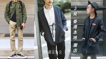 搜尋香港本地時尚店!3間超好駕馭潮服店,基本款之中也有亮點!