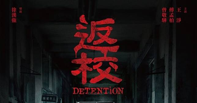 《返校》電影版上映日公布,9月下旬一起返校!